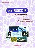 演習制御工学 (JSMEテキストシリーズ)
