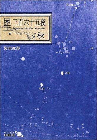 星三百六十五夜 秋 (中公文庫BIBLIO)の詳細を見る