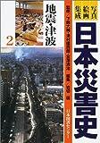 日本災害史―写真・絵画集成 (2) 地震・津波