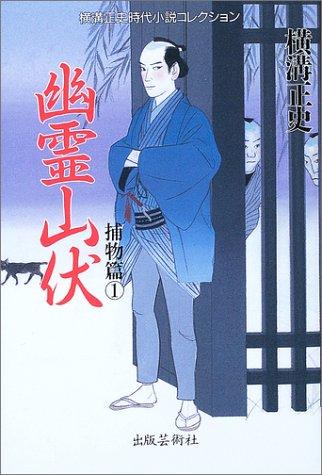 幽霊山伏 (横溝正史時代小説コレクション―捕物篇)の詳細を見る