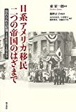 日系アメリカ移民 二つの帝国のはざまで——忘れられた記憶 1868-1945