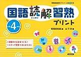 国語読解習熟プリント 小学4年生