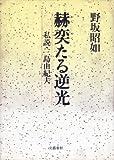 赫奕(かくやく)たる逆光―私説・三島由紀夫