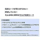 PS4/PS3/PS2/PS1/PS Vita/PSP用マルチ電源コード (1.5m) 画像