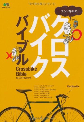 エンゾ早川のクロスバイクバイブル (エイムック 2064)の詳細を見る