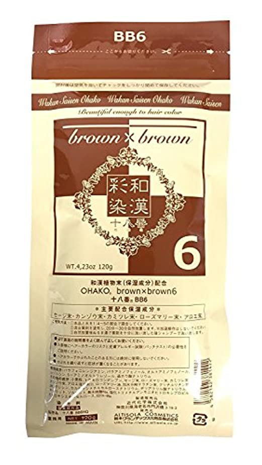 ハチ成果非効率的なグランデックス 和漢彩染 BB6