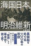 【バーゲンブック】  海国日本の明治維新