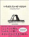 """いちばんたいせつなもの—A Long Way""""Home""""   (PHP研究所)"""