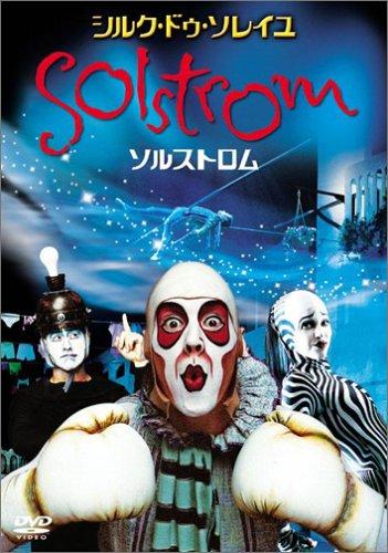 ソルストロム [DVD]