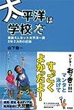 太平洋は学校だ―家族4人ヨット太平洋一周3年2カ月の記録