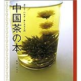 中国茶の本―選び方・いれ方・楽しみ方入門