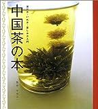 中国茶の本―選び方・いれ方・楽しみ方入門 画像