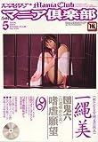 マニア倶楽部 2006年 05月号 [雑誌]