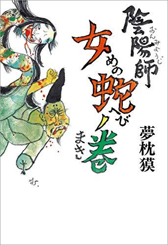 陰陽師 女蛇ノ巻 (文春e-book)