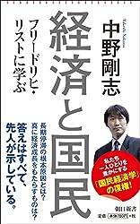 経済と国民 フリードリヒ・リストに学ぶ (朝日新書)