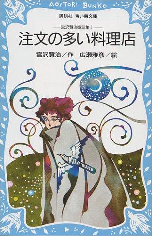 注文の多い料理店 (講談社青い鳥文庫―宮沢賢治童話集 (88‐1))の詳細を見る