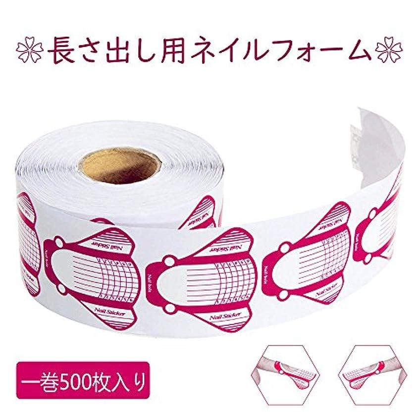 スカルプ必要 長さ出し ジェルネイル用 ネイルフォーム 500枚入り ロール 高品質 紙製 バラ色 ネイル フォーム スカルプチュア ネイルアート 道具