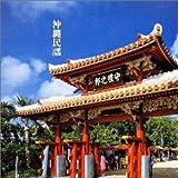 決定盤!沖縄民謡