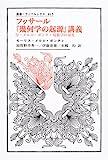 フッサール『幾何学の起源』講義―付・メルロ=ポンティ現象学の現在 (叢書・ウニベルシタス)