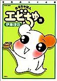 おるちゅばんエビちゅ 8 (アクションコミックス)