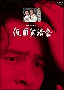 仮面舞踏会【リマスター版】 [DVD]