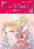 白い冬の旋律 愛をたどる系譜 Ⅰ (ハーレクインコミックス)