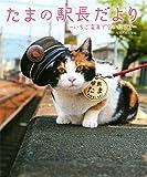 たまの駅長だより ~いちご電車で会いにきて~ 画像