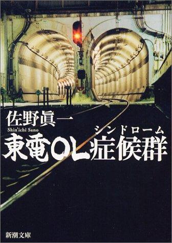 東電OL症候群(シンドローム) (新潮文庫)