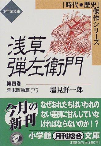 浅草弾左衛門 (4) (小学館文庫)