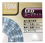 LED ロープライト 10m 360LED ホワイト 屋内・屋外兼用 全天候型