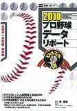 2010年プロ野球データリポート (NIKKAN SPORTS GRAPH)