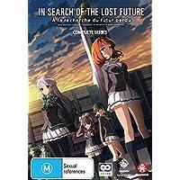失われた未来を求めて コンプリート DVD-BOX (全12話+OVA,325分) アニメ うしなわれたみらいをもとめて