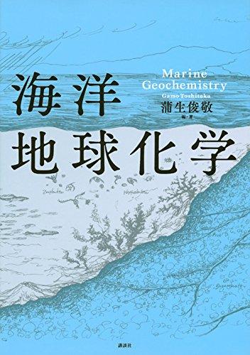 海洋地球化学 (KS自然科学書ピ-ス)の詳細を見る