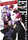EVE~new generation~ 公式ビジュアルファンブック (Kadokawa Game Collection)