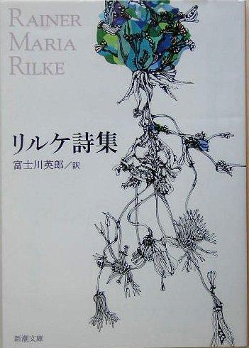 リルケ詩集 (新潮文庫)の詳細を見る