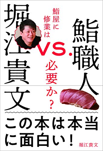 『堀江貴文VS.鮨職人 鮨屋に修業は必要か?』いよいよ新時代に突入か! 寿司の世界と世界の寿司