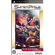 イース -フェルガナの誓い- スーパープライス - PSP