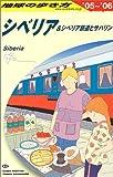 地球の歩き方 (A32) シベリア&シベリア鉄道とサハリン