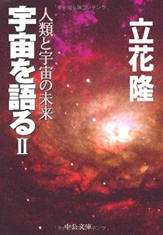 宇宙を語る〈2〉人類と宇宙の未来 (中公文庫)