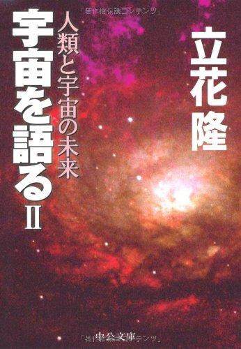宇宙を語る〈2〉人類と宇宙の未来 (中公文庫)の詳細を見る
