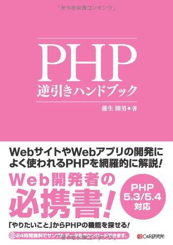 PHP逆引きハンドブックの詳細を見る