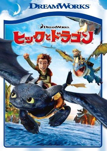 ヒックとドラゴン スペシャル・エディション [DVD]の詳細を見る