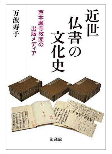 近世仏書の文化史: 西本願寺教団の出版メディア