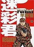 迷彩君Perfect 1 (ヤングキングコミックスデラックス)