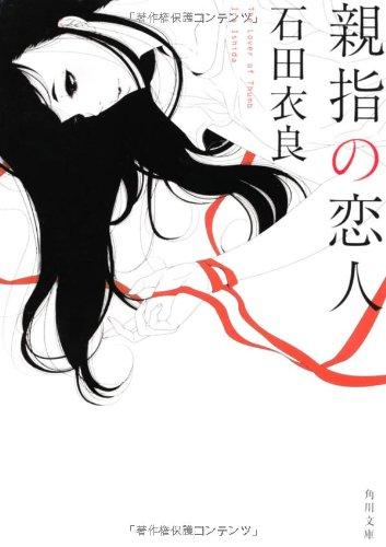 親指の恋人 (角川文庫)の詳細を見る