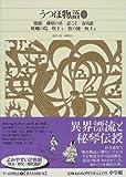 新編日本古典文学全集 (14) うつほ物語(1)