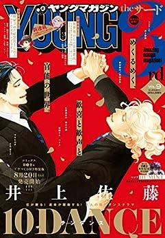 [雑誌] ヤングマガジンサード 2019年09月号