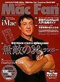 Mac Fan (マックファン) 2008年 07月号 [雑誌]