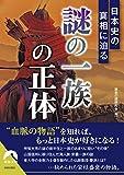 柳生十兵衛、柳生宗矩、柳生石舟斎の本、歴史小説、書籍、伝記、グッズ