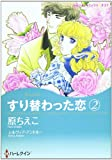 すり替わった恋 2 (ハーレクインコミックス・キララ)